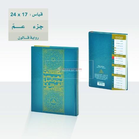 القرآن الكريم (الميسر)    25x17      جزء عم