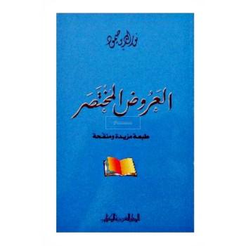 9/ العروض المختصر