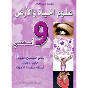 9/ علوم الحياة والارض/ علوان مبارك