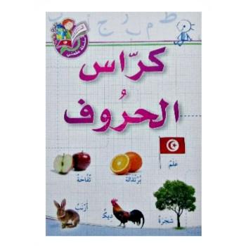 كراس الحروف/بيرم