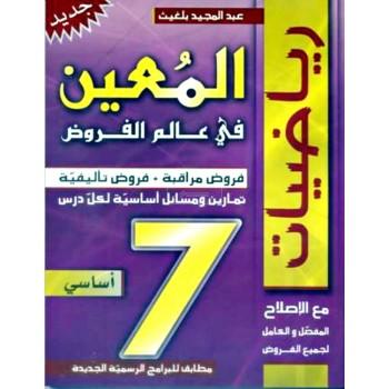 7/ المعين في عالم الفروض