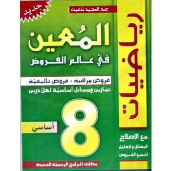 8/ المعين في عالم الفروض