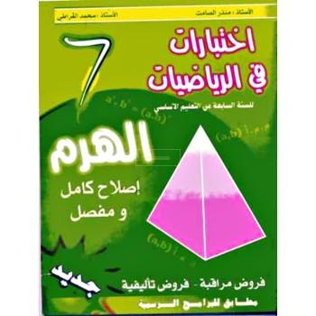 7/ اختبارات في الرياضيات  الهرم