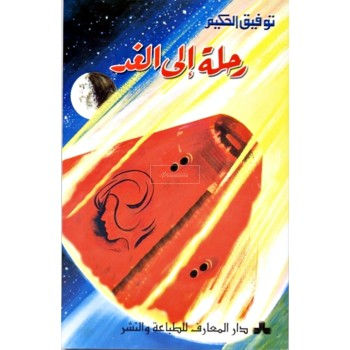 رحلة الى الغد/المعارف