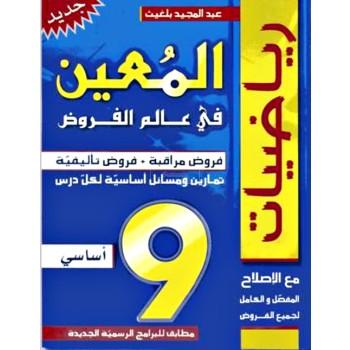 9/ المعين في عالم الفروض