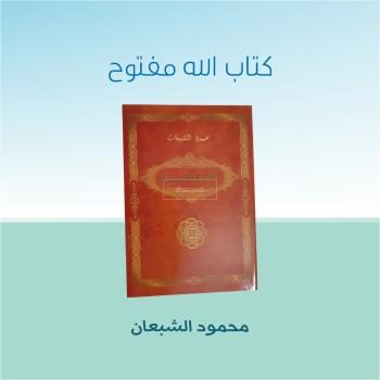 كتاب الله مفتوح
