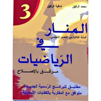 3/ المنار في الرياضيات