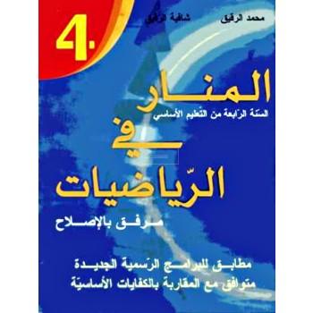 4/ المنار في الرياضيات