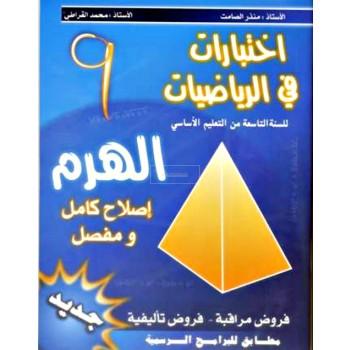 9/ اختبارات في الرياضيات الهرم