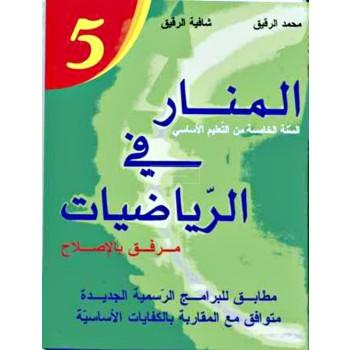5/ المنار في الرياضيات