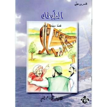 قصص القرآن 1.000