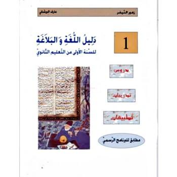 1, دليل اللغة و البلاغة