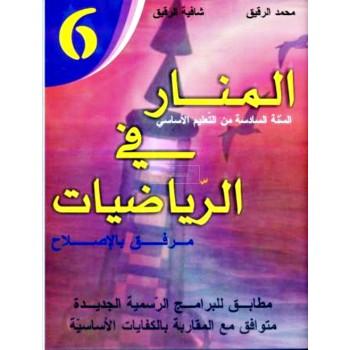 6/ المنار في الرياضيات