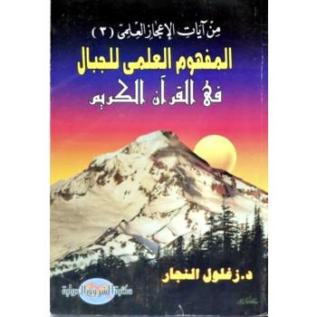 المفهوم العلمي للجبال ج3 من ايات الاعجاز