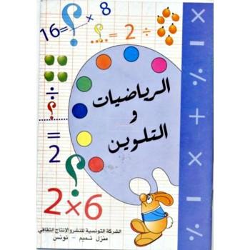 الرياضيات و التلوين
