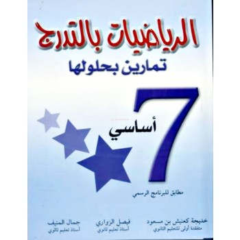7/ الرياضيات بالتدرج NOUV