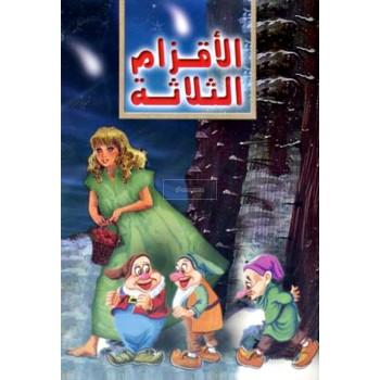 روائع القصص للاطفال 1.200