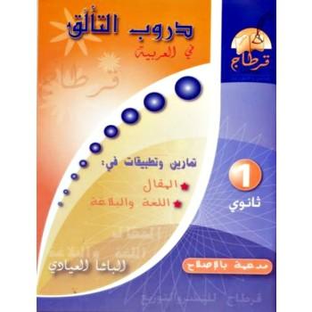 1, دروب التالق في العربية