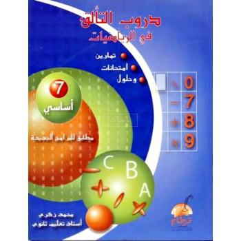 7/ دروب التالق في الرياضيات