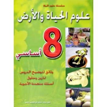8/ علوم الحياة والارض/ علوان مبارك