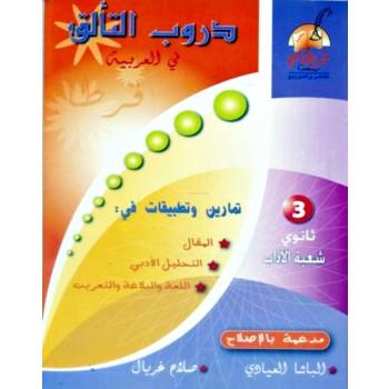 3, دروب التالق في العربية/اداب