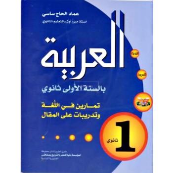 1, العربية في السنة الاولى