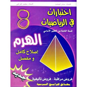 8/ اختبارات في الرياضيات الهرم