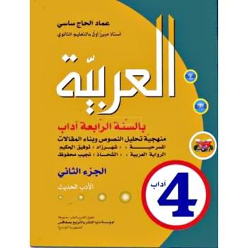 4, العربية الادب الحديث ابو هريرة ج2