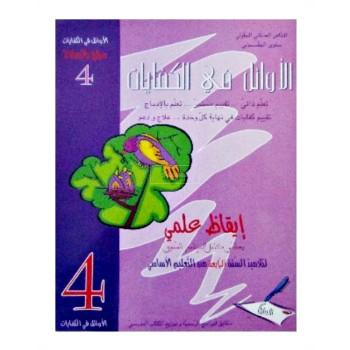 4/ الاوائل في الكفايات ايقاظ علمي