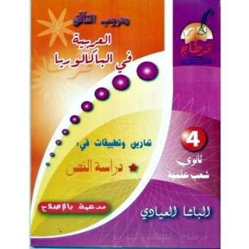 4, دروب التألق في العربية ش.علمية