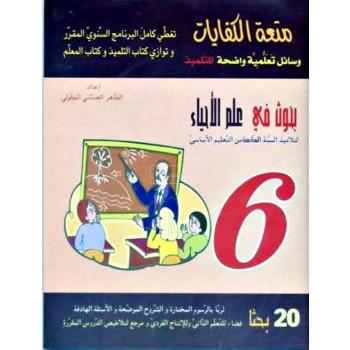 6/ بحوث في علم الاحياء