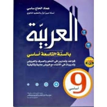 9/ العربية