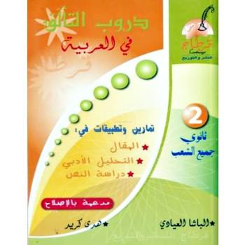 2, دروب التالق في العربية (جميع الشعب