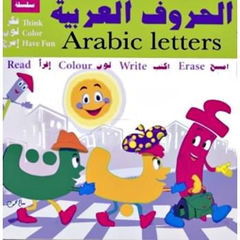 فكر لون امرح الحروف العربية