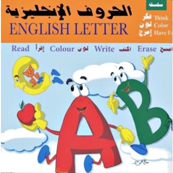 فكر لون امرح الحروف الانجليزية