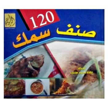120صنف سمك الراية