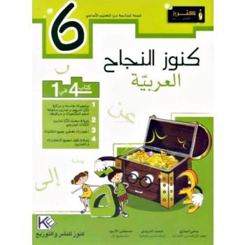 6/ كنوز النجاح العربية