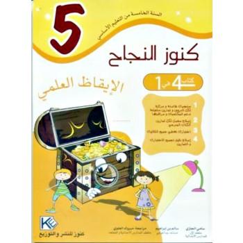 5/ كنوز النجاح الايقاظ العلمي
