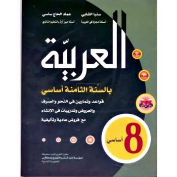 8/ العربية