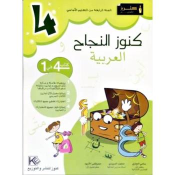 4/ كنوز النجاح العربية