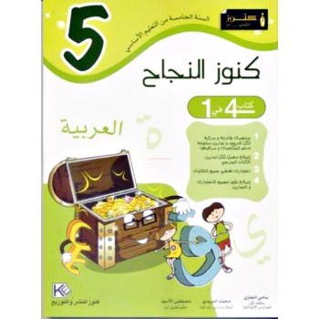 5/ كنوز النجاح العربية