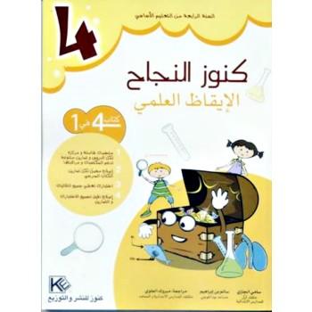 4/ كنوز النجاح الايقاظ العلمي