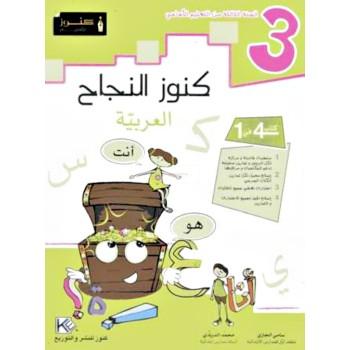 3/ كنوز النجاح في العربية