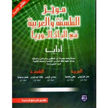 4, موجز الفلسفة و العربية