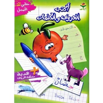 اكتب الحروف و الكلمات/كتابي
