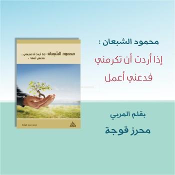 محمود الشبعان -اذا اردت ان تكرمني..فدعني