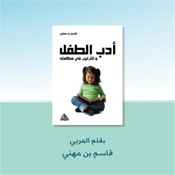 ادب الطفل و الترغيب في مطالعته