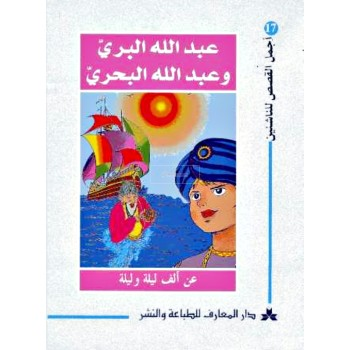 عبد الله البري