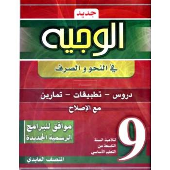 9/ الوجيه في النحو و الصرف