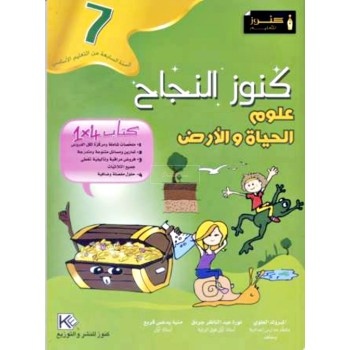 7/ كنوز النجاح علوم الحيات و الارض